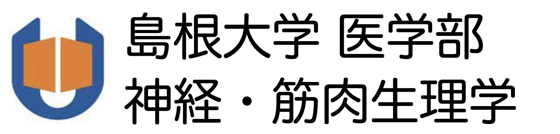 島根大学 医学部   神経・筋肉生理学